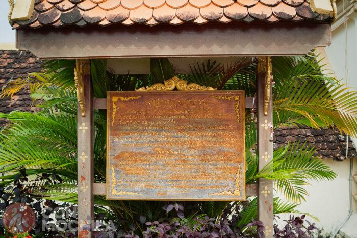 Inscripción en el Pha That Luang