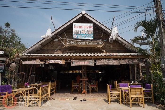 Khlong Kong restaurant