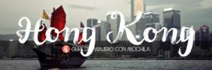GUÍA DE VIAJE A HONG KONG PARA MOCHILEROS