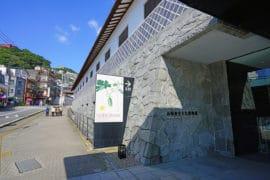 MUSEO DE LA HISTORIA Y CULTURA DE NAGASAKI